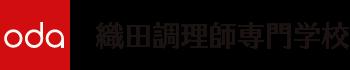 織田調理師専門学校