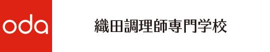 織田調理専門学校